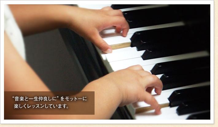 子供向けピアノ教室 音楽と一生仲良しに!美しい音で歌うように弾くことを目標に PSTA指導者